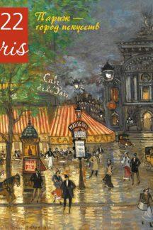 Париж - город искусств. Календарь настенный на 2022 год