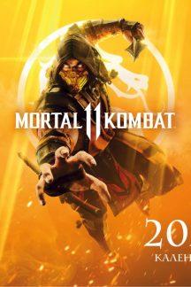 Mortal Kombat. Календарь настенный на 2022 год