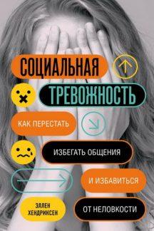 Социальная тревожность. Как перестать избегать общения и избавиться от неловкости