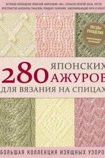 280 японских ажуров для вязания на спицах
