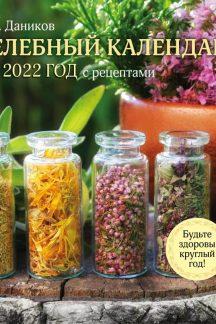 Целебный календарь на 2022 год с рецептами от фито-терапевта Н.И. Даникова