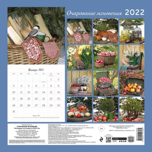 Очарование мгновения. Календарь настенный на 2022 год