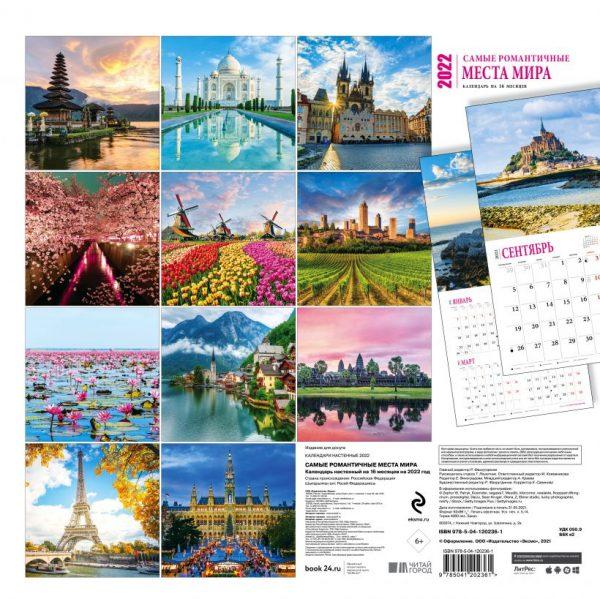 Самые романтичные места мира. Календарь настенный на 16 месяцев на 2022 год