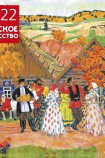 Русское искусство. Календарь настенный на 2022 год