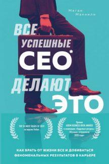 Все успешные CEO делают это