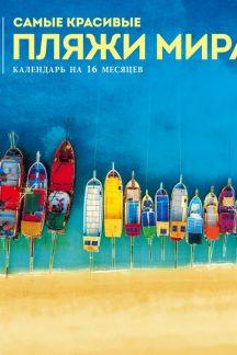 Самые красивые пляжи мира. Календарь настенный на 16 месяцев на 2022 год