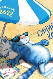 Синие коты. Календарь настенный на 2022 год