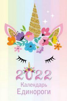 Единороги. Календарь настенный на 2022 год