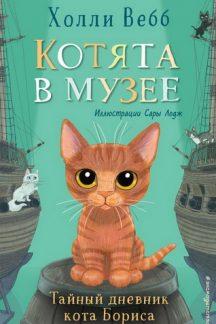 Тайный дневник кота Бориса (выпуск 4)
