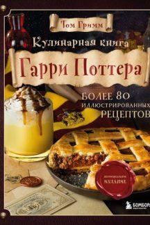 Кулинарная книга Гарри Поттера.
