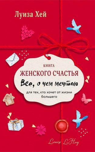 Книга женского счастья. Все о чем мечтаю.Lady in red
