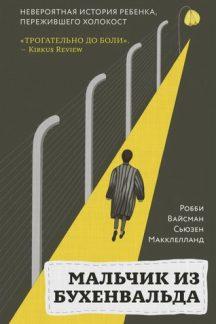 Мальчик из Бухенвальда. Невероятная история ребенка, пережившего Холокост