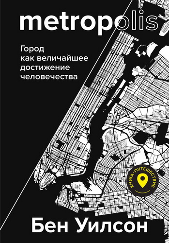 Metropolis. Город как величайшее достижение цивилизации