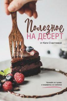 Полезное на десерт от Кати Счастливой