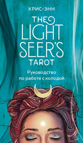 Light Seer's Tarot. Таро Светлого провидца (78 карт и руководство)