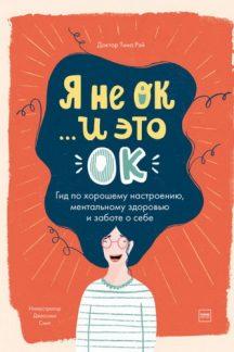 Я не ОК и это ОК. Гид по хорошему настроению, ментальному здоровью и заботе о себе