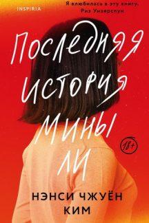 Последняя история Мины Ли