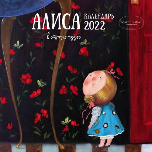 Гапчинская. Алиса в стране чудес. Календарь настенный на 2022 год