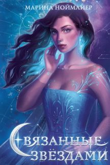 Связанные звёздами (Книга 1)
