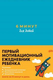 6 минут для детей: Первый мотивационный ежедневник ребенка (бирюзовый)