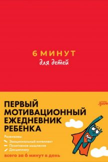 6 минут для детей: Первый мотивационный ежедневник ребенка (красный)