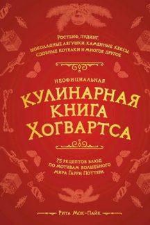 Неофициальная кулинарная книга Хогвартса