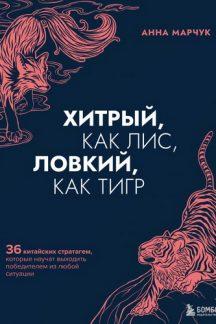 Хитрый, как лис, ловкий, как тигр. 36 китайских стратагем, которые научат выходить победителем из любой ситуации