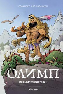 Олимп. Мифы Древней Греции