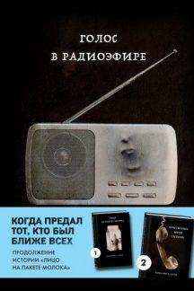 Голос в радиоэфире (Книга 3 из серии MOLOKO)