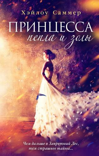 Принцесса пепла и золы (Книга 1)