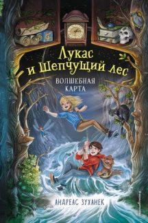 Волшебная карта (Книга 2)