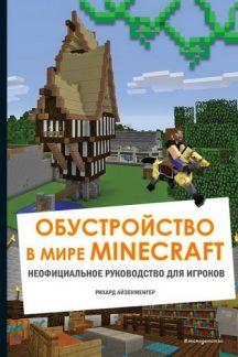 Обустройство в мире Minecraft. Неофициальное руководство для игроков