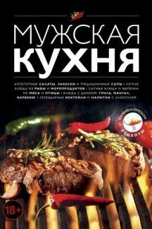 Мужская кухня. Издание 3-е