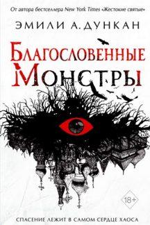 Благословенные монстры (Книга 3)