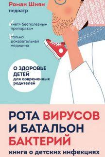 Рота вирусов и батальон бактерий. Книга о детских инфекциях