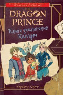 Принц-Дракон. Книга заклинаний Каллума