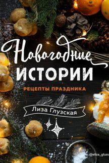 Новогодние истории. Рецепты праздника