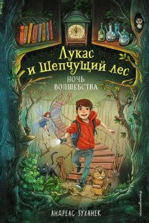 Ночь волшебства (Книга 1)