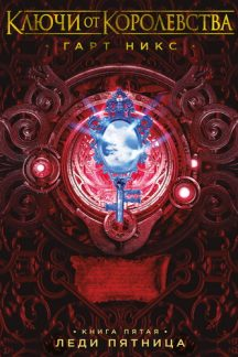 Ключи от Королевства. Книга 5. Леди Пятница